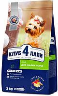 Клуб 4 Лапы Premium. Сухой корм для маленьких пород собак. 2кг.