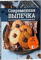 Современная выпечка. Кексы, печенье, хлеб, слоеное и сдобное тесто. 30 хитов для кондитерских, кафе и ресторан