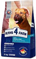 """Клуб 4 Лапы Premium """"Ягненок с рисом"""" Гипоаллергенный сухой корм для всех пород собак. 2кг."""