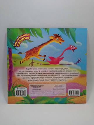 Виховання казкою. Леопардик-ябеда. Чуб Н. Торсінг, фото 2