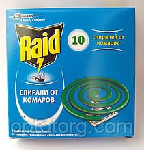 Спирали от комаров Рейд 10 штук