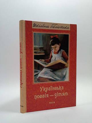 Фоліо ШБ Українська поезія дітям, фото 2
