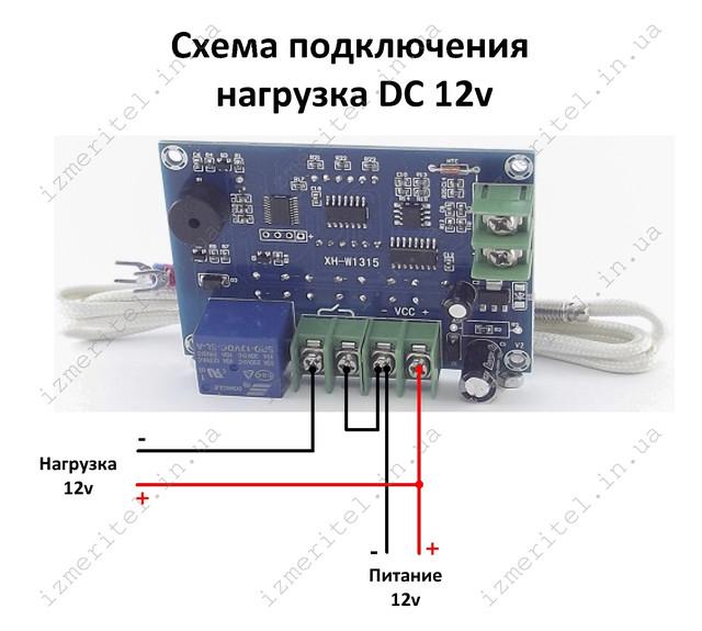 Схема подключения Высокотемпературный терморегулятор W1315 12v
