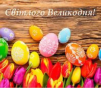 Щиро вітаємо Вас зі світлим святом Христового Воскресіння!
