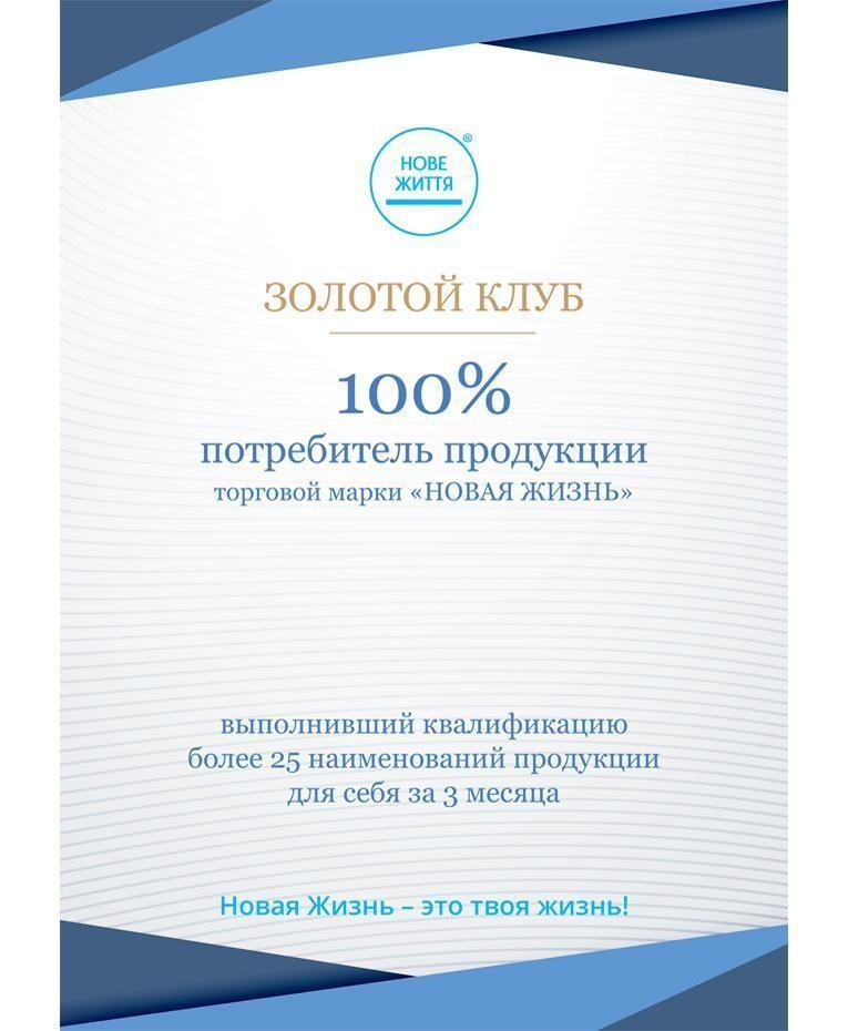 Грамота 100%-ый потребитель продукции торговой марки «Новая Жизнь» - Новая Жизнь