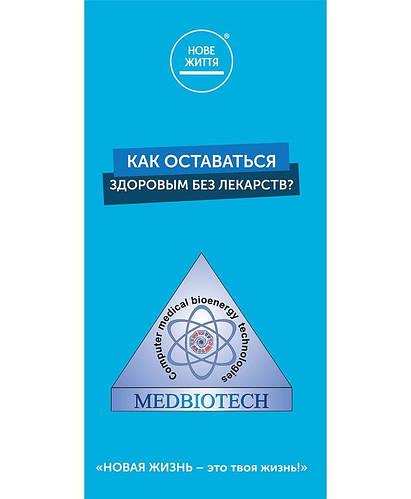 Буклет «Медицинский диагностический комплекс медбиотех» - Новая Жизнь
