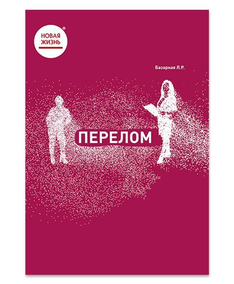 Книга «Перелом» - Новая Жизнь