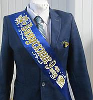Стрічка атласна рельєф Випускник 9-го класу синя з білим обрамленням