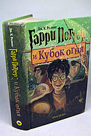 "Книга: Дж.К. Роулинг, ""Гарри Поттер и Кубок огня"", роман"