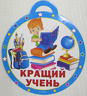 "Медаль ""Кращий учень"""