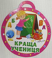 """Медаль """"Краща учениця"""""""