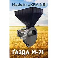 Зернодробилка молотковая 1,7 кВт зерно+початки кукурузы ГАЗДА М-71 сделано в Украине