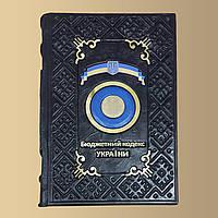 Книга кожаная Бюджетный кодекс украины