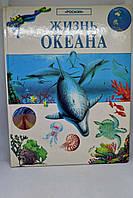 """Книга: """"Жизнь океана"""", научно-познавательная литература"""