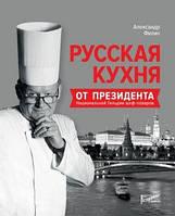 Русская кухня от Президента Национальной гильдии шеф-поваров