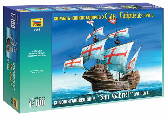 Сборная модель. Корабль конкистадоров «САН ГАБРИЭЛЬ». 1/100 ZVEZDA 9008, фото 2