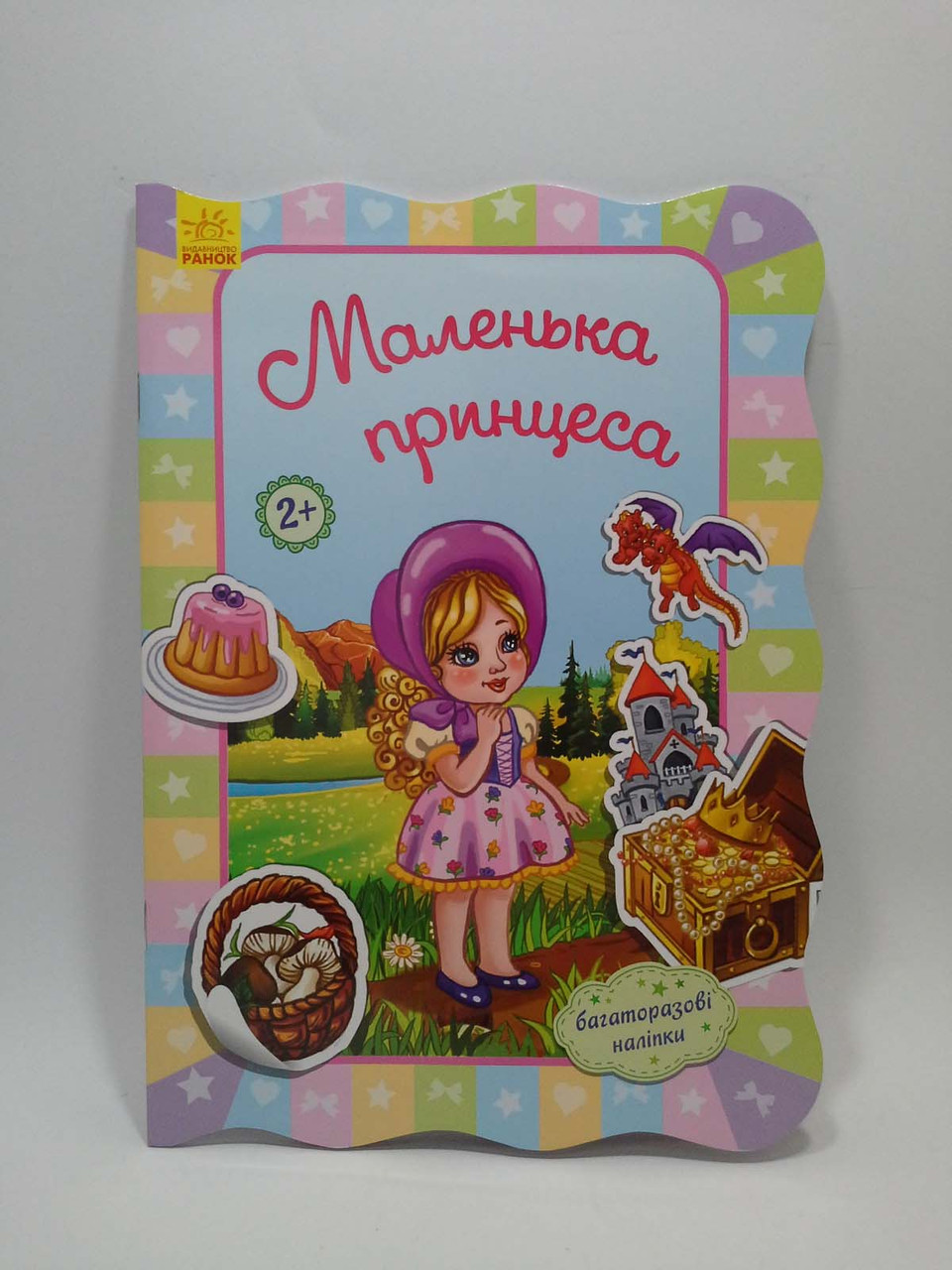Ранок Для маленьких дівчаток Маленька принцеса