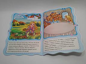 Ранок Для маленьких дівчаток Маленька принцеса, фото 2