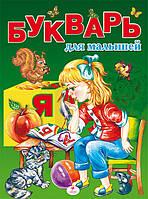 Пегас Букварь для малышей, 64 стр. (Рус)