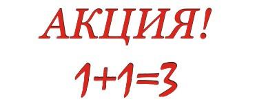 Купи два аппликатора Кузнецова и получи третий в подарок