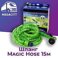 Садовый шланг Expandable Hose 15м Magic Hose (XHOSE 15 метров) + В ПОДАРОК насадка-распылитель