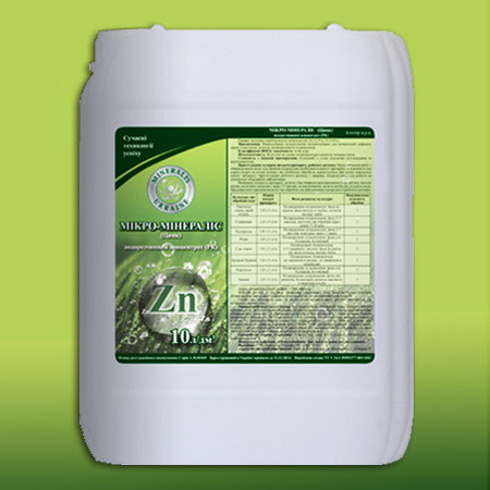 Мікро-Мінераліс (цинк), 10 л