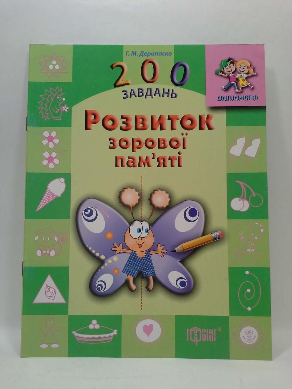 Торсінг Дошкільнятко 200 завдань Розвиток зорової памяті