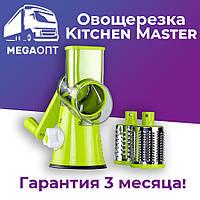 Качество! Мультислайсер для овощей и фруктов Kitchen Master Овощерезка, фрукторезка, megaopt