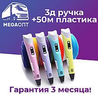 50 метров пластика в подарок! 3D ручка c LCD дисплеем! 3D Pen-2 Гарантия!