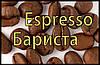 """Кофе в зернах """"Espresso Бариста"""" GARDMAN (Гардман)"""