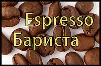 "Кофе в зернах ""Espresso Бариста"" GARDMAN (Гардман), фото 1"