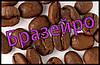 """Кофе в зернах """"Бразейро"""" GARDMAN (Гардман)"""