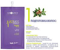 JUSTLISS Набор для кератинового выпрямления волос, Hair Company
