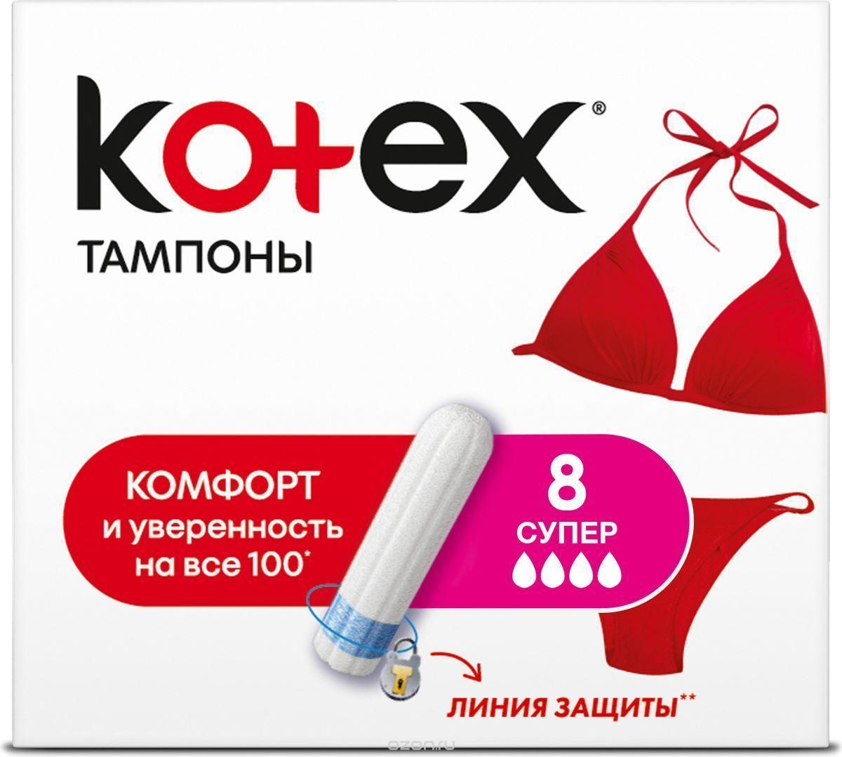 """Тампоны """"Kotex супер"""" 4 капли (8 штук.)"""