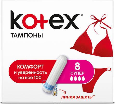 """Тампоны """"Kotex супер"""" 4 капли (8 штук.), фото 2"""