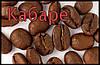 Кофе в зернах Кабаре GARDMAN (Гардман)