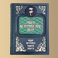 Книга кожаная 7 Навыков высокоэффективных людей