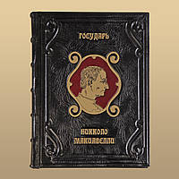 Книга кожаная Государь. Николло Макиавелли (М1)