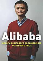 Кларк Д. Alibaba. История мирового восхождения.