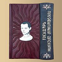 Книга кожаная Государь. Николло Макиавелли (М2)