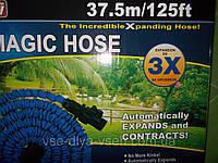 Шланг поливочный Хhose (Икс Хоз) 37,5 метров