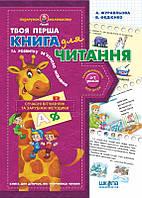 Книга для читання та розвитку зв`язного мовлення Автор: В. Федієнко, А. Журавльова