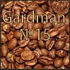 Кофе в зернах Gardman №15 (Гардман) арабика