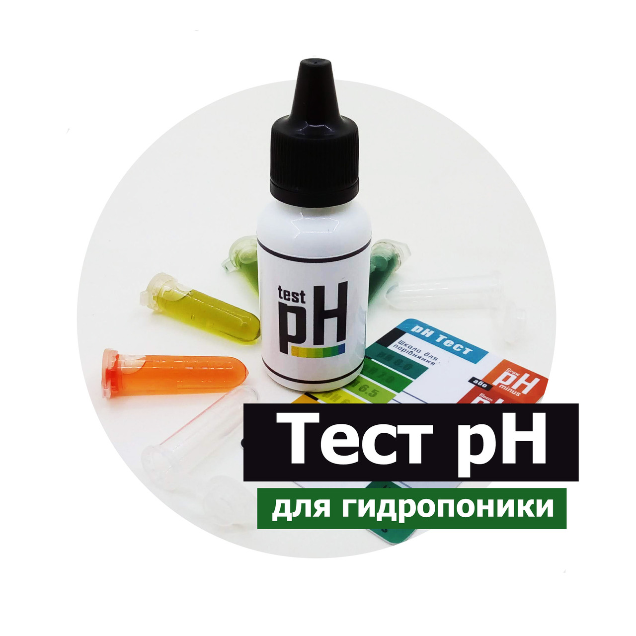 Тест pH жидкий от FloraGrowing на 500 проб