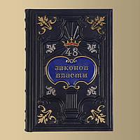 Книга кожаная 48 Законов власти (Роберт Грин) М2, фото 1