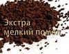 """Кофе молотый (экстра мелкий) для турки """"Старый Эреван"""" GARDMAN (Гардман) 200гр"""