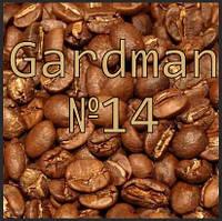 Кофе в зернах Gardman №14 (Гардман) арабика