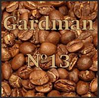 Кофе в зернах Gardman №13 (Гардман) арабика