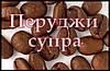 """Кофе в зернах """"Перуджи Супра"""" GARDMAN (Гардман)"""