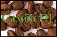 "Кофе в зернах ""Самба DJ"" GARDMAN (Гардман) 1кг, фото 1"